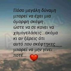Forever Love, Deep Thoughts, Picture Quotes, Motivational Quotes, Greek, Deutsch, Motivating Quotes, Endless Love, Quotes Motivation