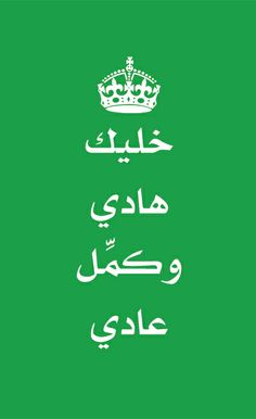 Keep Calm and Carry On Arabic