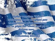 Great Words, Philosophy, Greece, Literature, Jokes, Sayings, Blog, Life, Eastern Europe