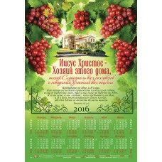 """Календарь листовой """"Иисус Христос - хозяин этого дома"""""""