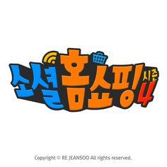 [로고디자인] 라이브방송 '화성소셜홈쇼핑시즌4' 로고 : 네이버 블로그
