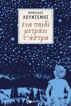 Image result for ενα παιδι μετραει τα αστρα Good Books, My Books, Bibliophile, Fairy Tales, Best Friends, Reading, My Love, Children, Movie Posters