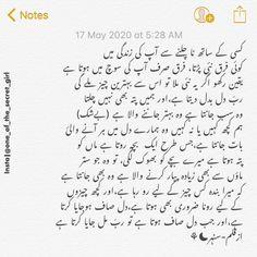 Wisdom Quotes, Words Quotes, Life Quotes, Qoutes, Beautiful Islamic Quotes, Islamic Inspirational Quotes, Arabic Quotes, Feelings Words, Poetry Feelings