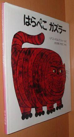 Picture Book pooka MOE Modern