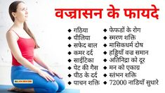 All Ayurvedic - A Natural Way to Improve Your Health recently published new articles & listed on वज् Good Health Tips, Health And Fitness Articles, Natural Health Tips, Health And Beauty Tips, Health Fitness, Healthy Tips, Men Health, Healthy Habits, Yoga Fitness