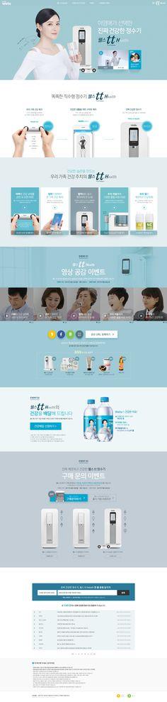웰스 정수기 마이크로사이트 #promotion#web