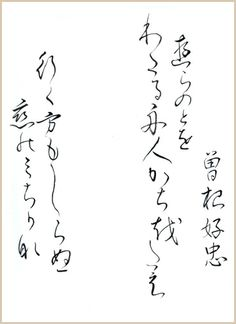 "Japanese poem by Sone no Yoshitada from Ogura 100 poems (early 13th century) 由良のとを わたる舟人 かぢをたえ 行く方もしらぬ 恋の道かな ""Like a mariner  Sailing over Yura's strait / With his rudder gone: / Where, over the deep of love, / The end lies, I do not know"" (calligraphy by yopiko)"
