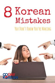 """8 #Korean Mistakes You Don't Know your making. Basically, how to use """"not"""" and some other good tips."""
