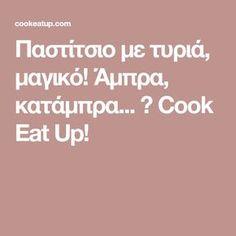 Παστίτσιο με τυριά, μαγικό! Άμπρα, κατάμπρα... ⋆ Cook Eat Up!