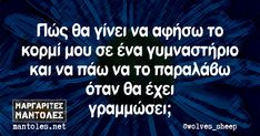 Funny Greek Quotes, Funny Quotes, Make Smile, Life Philosophy, Funny Pictures, Jokes, Lol, Greeks, Humor