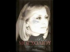 Vicky Mosholiou - S' Evlepa sta Matia Old Folk Songs, Greek Music, My Music, Nostalgia, The Incredibles, Memories, Dance, Monte Carlo, Youtube