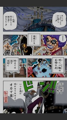オカマウェイ One Piece Comic, One Piece Manga, One Peace, Manga Pages, 20th Anniversary, Animation, In This Moment, Cartoon, Adventure