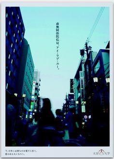 The 21th Kyoto Advertising Awards Amazing copywriting !!!!  第21回京都広告賞入賞作品 コピーが秀逸!