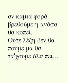 Endless Love, Love Others, Songs To Sing, Greek Quotes, Its A Wonderful Life, Music Quotes, Deep Thoughts, Song Lyrics, Singing