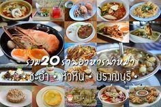 +.+ .... รวม 20 ร้านอาหาร หัวหิน ชะอำ ปราณบุรี หวาน คาว มีครบ! ....+.+ - Pantip