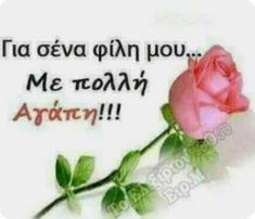 Καλημέρα 💝 For you, my friend, with a lot of love. Friend Friendship, Friendship Quotes, Good Night, Good Morning, Greek Language, Name Day, Greek Quotes, Wish, Diy And Crafts