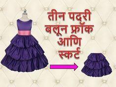 e9af4e44c7b1da Easy Balloon Frock and Skirt in Marathi