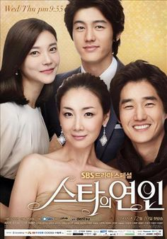 Title: 스타의 연인 / Star's Lover Also known as: Celebrity's Sweetheart Previously known as: 오! 나의 여신님 / Oh! My Goddess Chinese title : 明星的恋人 Genre: Romance Episodes: 20 Broadcast network: SBS Broadcast period: 2008-Dec-10 to 2009-Feb-12 Air time: Wednesdays & Thursdays 21:55