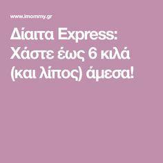 Δίαιτα Express: Χάστε έως 6 κιλά (και λίπος) άμεσα! Body Care, Health And Beauty, Food And Drink, Health Fitness, Fat, Nutrition, Weight Loss, Slim, Workout
