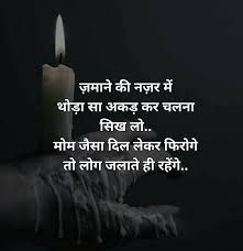 Hindi Motivational Quotes, Inspirational Quotes in Hindi - Narayan Quotes Hindi Quotes Images, Inspirational Quotes In Hindi, Motivational Picture Quotes, Hindi Quotes On Life, Photo Quotes, Qoutes, Positive Quotes, Urdu Quotes, Quotes For Whatsapp Status