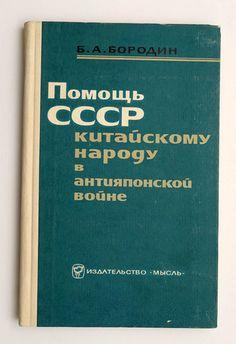 1965 Soviet Russia USSR support to CHINA in Sino-Japanese War Propaganda Book