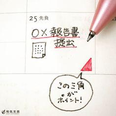 """2,181 Likes, 17 Comments - 文房具の和気文具 (@wakibungu) on Instagram: """"本日のプチ手帳術『締切さんかく』 ・ 月間ブロックの右下に三角を書いておくと『締切日』が視覚的に分かりやすくなりますよ~(^^) ・ とっても簡単なマーク『締め切りさんかく』是非おためしくださいね〜…"""""""