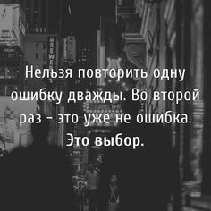 Mood Quotes, True Quotes, Bible Quotes, Best Quotes, Motivational Quotes, Inspirational Quotes, Russian Quotes, Rascal Flatts, Wit And Wisdom
