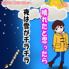 きょう(11日)の天気は「晴れ→曇り→夕方からみぞれも」。午後は時おり西~南寄りの風が強めに吹き、夕方以降は時おり弱いみぞれや雨が降りそう。夜遅くには広い範囲で雪に(量は少ない)。日中の最高気温はきのうより3度ほど低く、飯田市で9度。