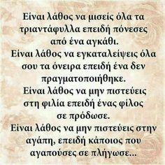 Είναι λάθος. . . . . . Feeling Loved Quotes, Love Quotes, Inspirational Quotes, Greek Quotes, Wise Words, Wisdom, Messages, Feelings, Sayings
