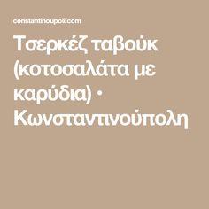 Τσερκέζ ταβούκ (κοτοσαλάτα με καρύδια) • Κωνσταντινούπολη