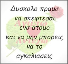 Silly Quotes, Greek Quotes, Couple Goals, Meant To Be, Notes, Messages, Angel, Dreams, Report Cards