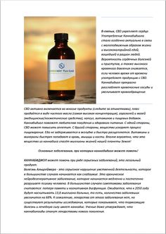 Масло CBD Whiskey Bottle, Wine, Pure Products, Drinks, How To Make, Drinking, Beverages, Drink, Beverage