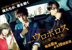 人気俳優の生田斗真と小栗旬がタッグを組む注目のドラマ『ウロボロス~この愛こそ、正義。』の第2話の視聴率が12.…