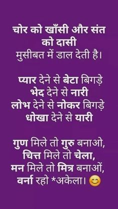 Hi there I think you are cute Hindi Good Morning Quotes, Hindi Quotes On Life, Life Quotes Love, Life Lesson Quotes, Spiritual Quotes, Wisdom Quotes, Quotes Positive, Science Quotes, Art Quotes