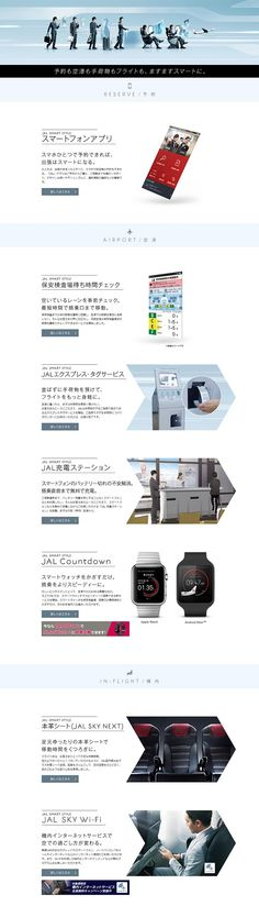ランディングページ LP JAL SMART STYLE|サービス|自社サイト