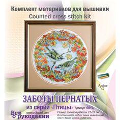 ЗАБОТЫ ПЕРНАТЫХ:-)Размер готовой работы: 27*27 см. В состав набора входит: цветная схема, канва Zweigart Aida 14 белая, мулине Anchor, игла.http://www.orukodelii.in.ua/ru/home/28-zaboty-pernatykh-4820153810013.html