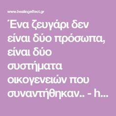 Ένα ζευγάρι δεν είναι δύο πρόσωπα, είναι δύο συστήματα οικογενειών που συναντήθηκαν.. - healingeffect.gr