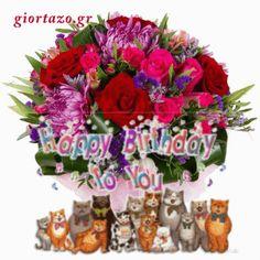 giortazo.gr: HAPPY BIRTHDAY GIF