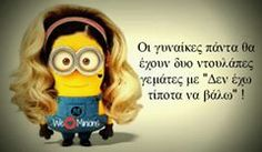 Hi hi hi... Quotes We Heart It, Greek Quotes, Just Kidding, Minions, Lol, Humor, Sayings, Funny, Pictures