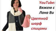 СВЕЖИЕ идеи для шарфа спицами Шарф ПЛАТОЧНОЙ вязкой: простой, модный, д...