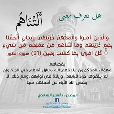 Islam In Hindi, Islam Hadith, Islam Quran, Arabic Quotes, Islamic Quotes, History Of Islam, Islamic Cartoon, Islam For Kids, Islamic Videos
