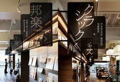 Tsutaya Shoten 蔦屋書店