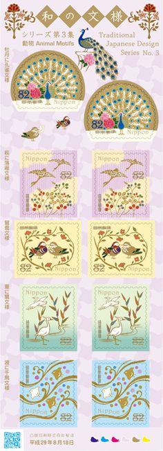 特殊切手「和の文様シリーズ 第3集」の発行 - 日本郵便