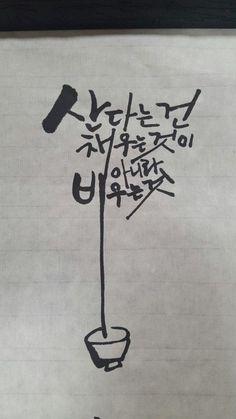 캘리 Lovely Nails lovely nails v korytech Caligraphy, Calligraphy Art, Wise Quotes, Famous Quotes, Typography Sketch, Korea Quotes, Good Sentences, Art Japonais, Korean Art