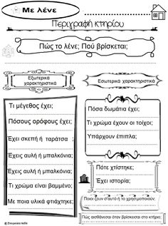 Περιγραφή κτηρίου Therapy Activities, Writing Activities, Primary Education, Elementary Schools, Pediatric Physical Therapy, Grammar Exercises, Greek Language, School Psychology, School Lessons