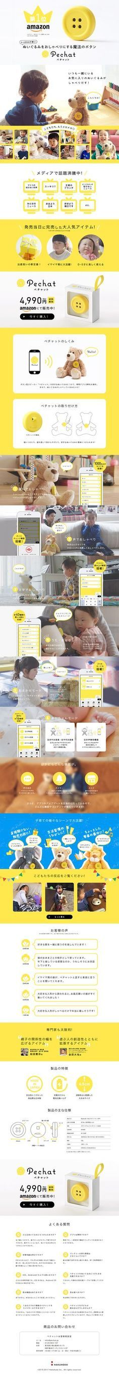 株式会社 博報堂様の「pechat」のランディングページ(LP)シンプル系|玩具・ホビー・フィギュア #LP #ランディングページ #ランペ #pechat