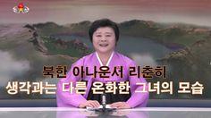 북한 아나운서 뜻밖의 온화한 모습 North Korea Announcer Unexpected Smooth Look