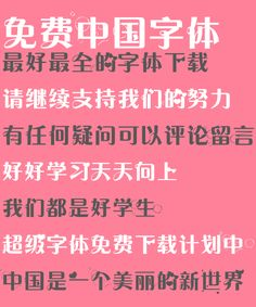 Simplified chinese fonts download free