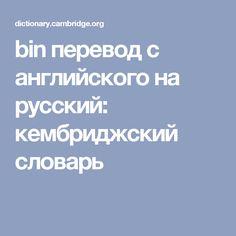 bin перевод с английского на русский: кембриджский словарь