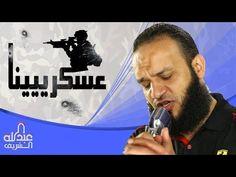 عسكرينا - عبدالله الشريف